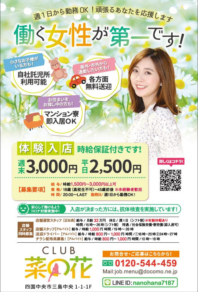 四国中央市キャバクラ・ガールズバー菜の花(なのはな)